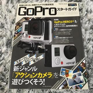 GoProスタ-トガイド 常識を変えるアクションカメラを今すぐ体験しよう!(趣味/スポーツ/実用)