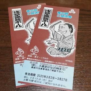 浅草演芸ホール ペアチケット(落語)