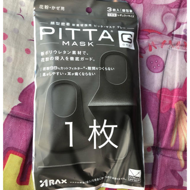 いい マスク | 新品 ピッタマスク(PITTA MASK)  グレーの通販 by 【お値段交渉OK】りんか shop