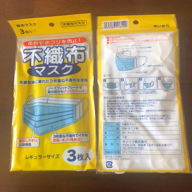 防護 パック 販売 、 不織布マスクの通販 by ひろえ's shop