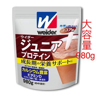 ウイダー(weider)のジュニア プロテイン ココア味 980g(プロテイン)