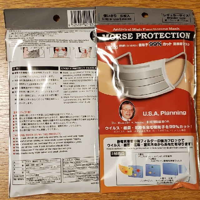 MORSE PROTECTION レギュラー 5枚入りの通販 by tears_blue's shop