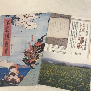 ショウガクカン(小学館)のサライ付録 2冊(趣味/実用)