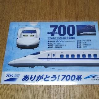 タカラトミー(Takara Tomy)の700系新幹線の記念クリアファイル(鉄道)