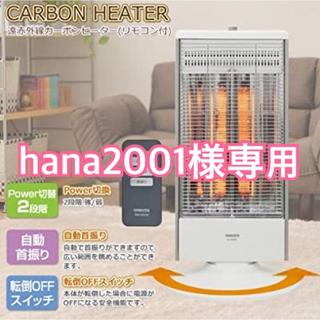 ヤマゼン(山善)の【hana2001様専用】YAMAZEN 遠赤外線カーボンヒーター首振り機能付き(電気ヒーター)