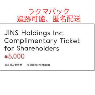 ジンズ(JINS)のジンズ JINS 株主優待券5000円分×1枚(ショッピング)