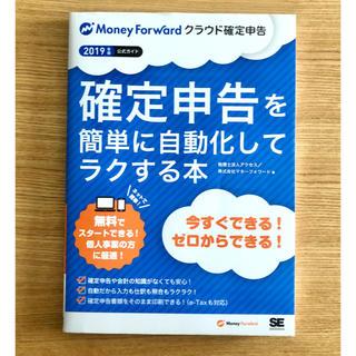 確定申告を簡単に自動化してラクする本 Money Forwardクラウド確定申告(ビジネス/経済)