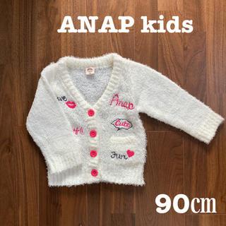アナップキッズ(ANAP Kids)のアナップ シャギーニットカーディガン 90(カーディガン)