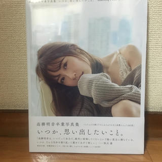 SKE48 - 高柳明音 写真集 「いつか、思い出したいこと。」