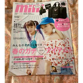 宝島社 - mini (ミニ) 2018年 06月号