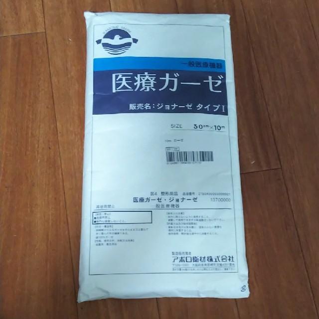 マスク アロマスプレー 作り方 - 医療用ガーゼ 30cm×10mの通販 by たまさん's shop
