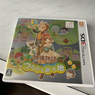 ニンテンドー3DS(ニンテンドー3DS)の牧場物語 つながる新天地 3DS  (携帯用ゲームソフト)