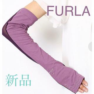 Furla - 新品未使用 FURLA UV 手袋 フルラ