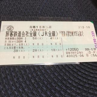 青春18きっぷ 5回分(鉄道乗車券)
