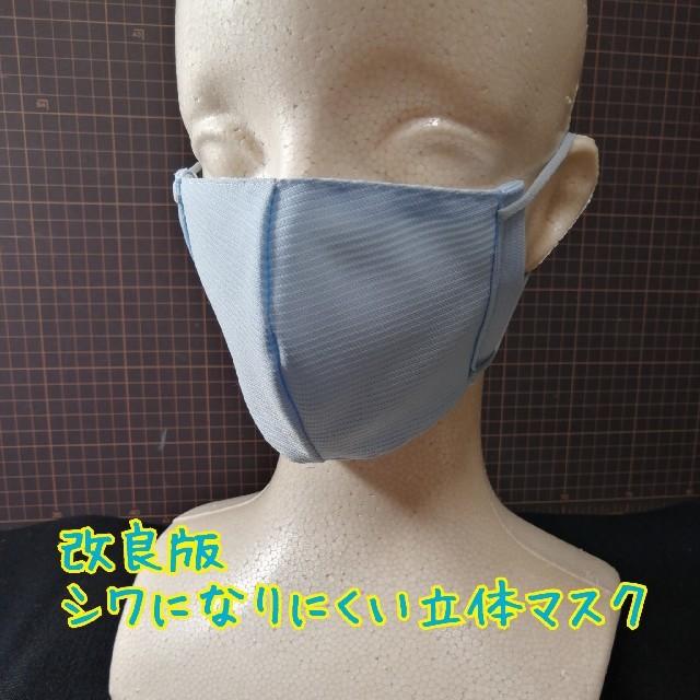 もち マスク / 改良版♪シワになりにくい立体マスクの通販