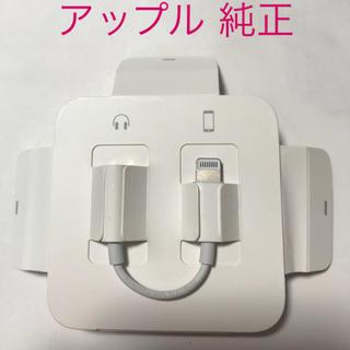 アイフォーン(iPhone)の純正 ヘッドフォンジャック 未使用品(変圧器/アダプター)