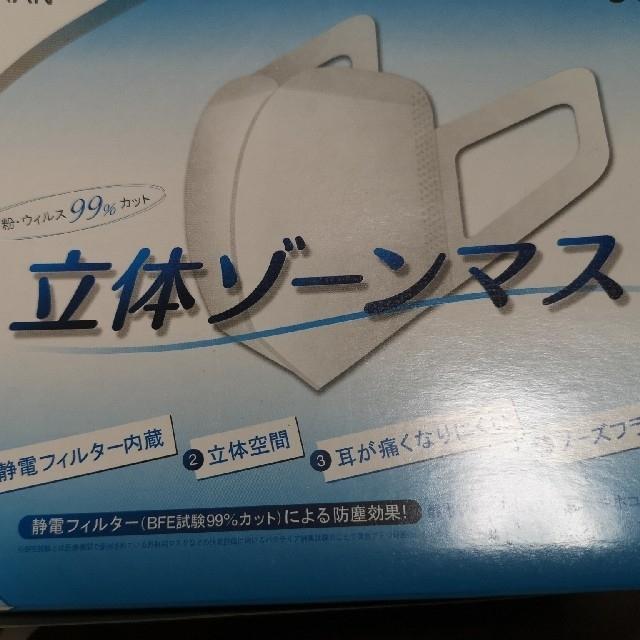 防護 マスク | 使い捨てマスク10枚の通販 by YUCALI's shop