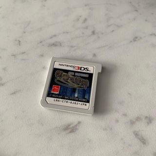 ニンテンドー3DS(ニンテンドー3DS)の3DS 探偵 神宮寺三郎 復讐の輪舞(携帯用ゲームソフト)