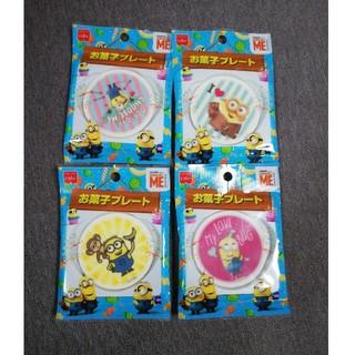 ミニオン(ミニオン)のミニオンお菓子プレート4種類4点セットです(^^)(菓子/デザート)