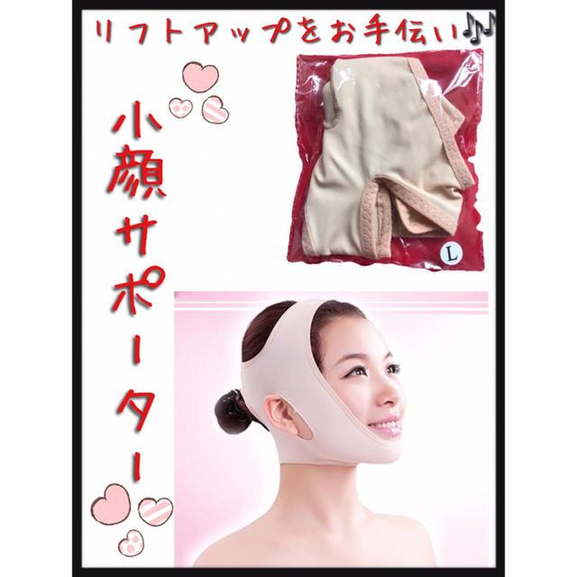 エイジング ケア マスク - 気になるフェイスライン 頬のたるみ 引き上げマスク 小顔サポーターの通販