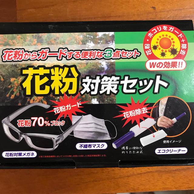 マスク 3色 - 花粉症対策セットの通販 by mino's shop