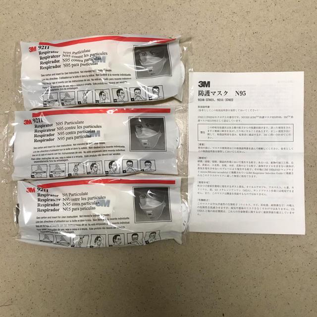 マスク 部位 、 3M 防護マスク N95 9211 3枚セット 防塵 ウィルス対策 マスクの通販 by o(・x・)/