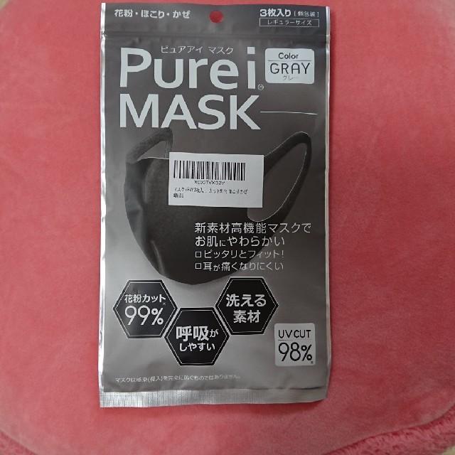 ピュアアイマスク  2枚の通販
