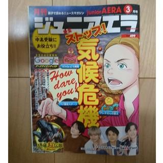 アサヒシンブンシュッパン(朝日新聞出版)の月刊ジュニアAERA 3月号(アート/エンタメ/ホビー)