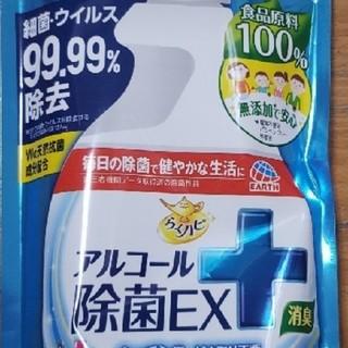 アース製薬 - 除菌 アルコール除菌 アルコール除菌EX