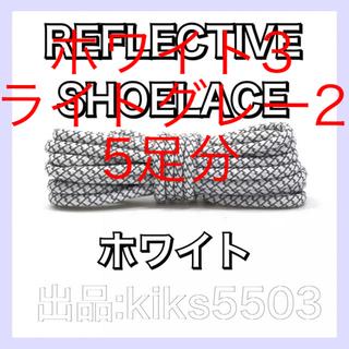 リフレクティブ シューレース YEEZY BOOST 350 V2 光る靴紐(スニーカー)