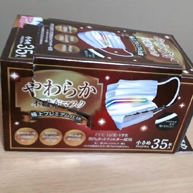 フェイシャル マスク - やわらか不織布マスク小さめ11枚の通販 by sae-shop