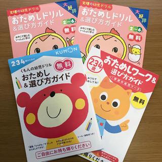 おためしワーク☆8冊セット(知育玩具)