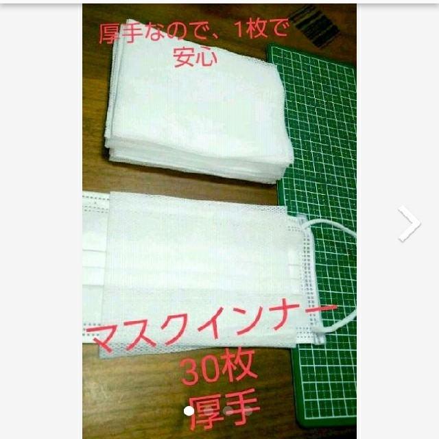 マスク医療用 おすすめ / マスクインナー 不織布 30枚の通販 by  RARAHANDMADE