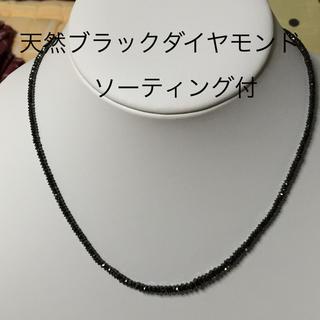 天然ブラックダイヤモンドネックレス(ネックレス)
