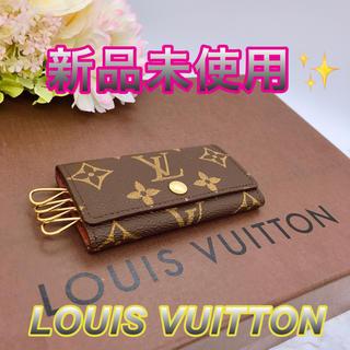 ルイヴィトン(LOUIS VUITTON)の新品✨LOUIS VUITTON✨モノグラム4連キーケース❤️早い者勝ち❤️(キーケース)