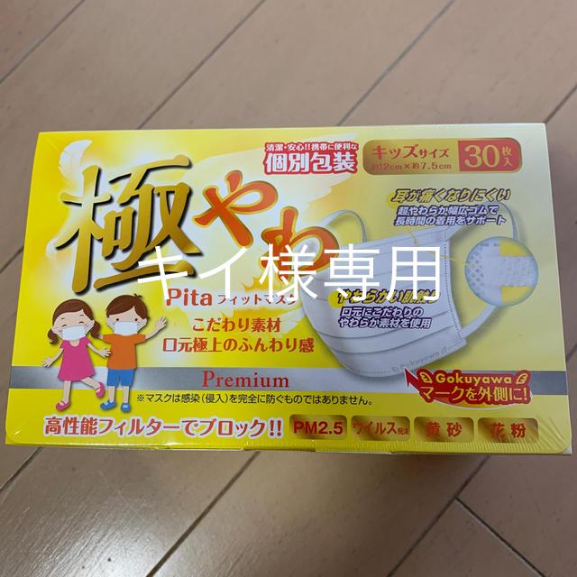 超立体マスクjan,マスク箱売り キッズサイズの通販