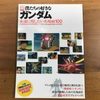 宝島社 - 僕たちの好きなガンダム永遠に残したい名場面100
