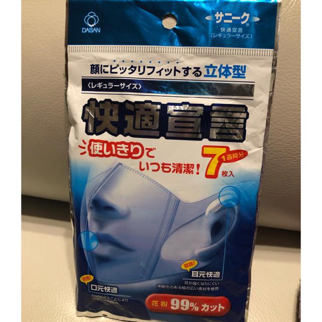 使い捨て マスク 7枚の通販 by ルイ