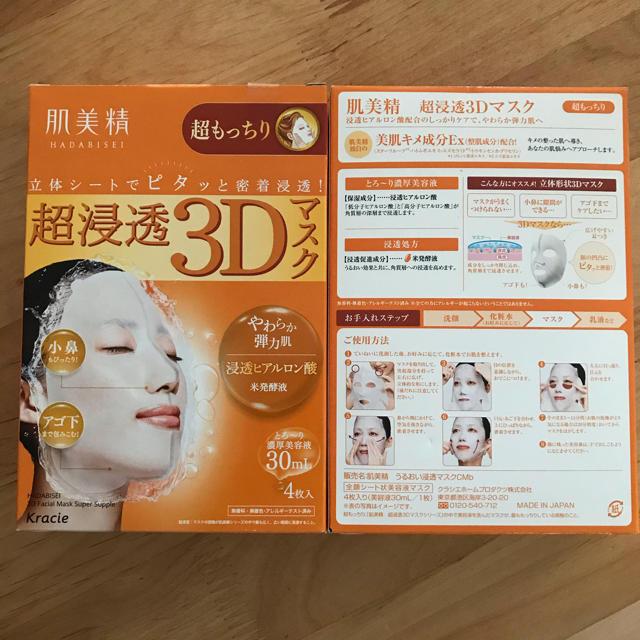 Kracie - 超浸透3Dマスク 4枚入り 2箱セット!の通販