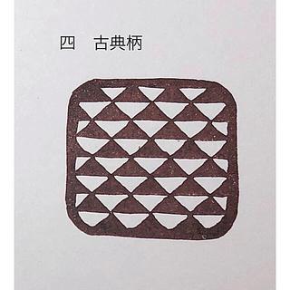 消しゴムはんこ*【古典柄】2個セットで500円(はんこ)