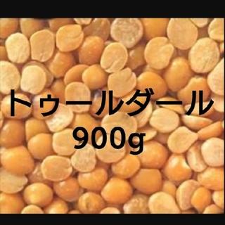 トゥールダール900g/YELLOW SPLIT(米/穀物)