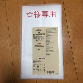 ムジルシリョウヒン(MUJI (無印良品))の☆様専用 MUJI CD・DVDホルダー 2段(20枚収納)(CD/DVD収納)