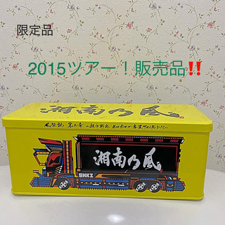 湘南乃風 2015缶(ミュージシャン)