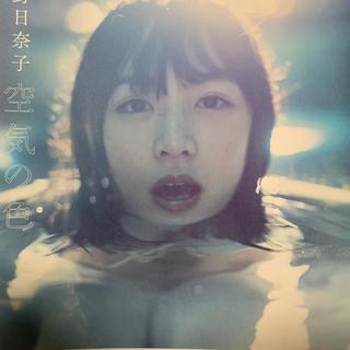 ノギザカフォーティーシックス(乃木坂46)の空気の色 北野日奈子1st写真集(アート/エンタメ)