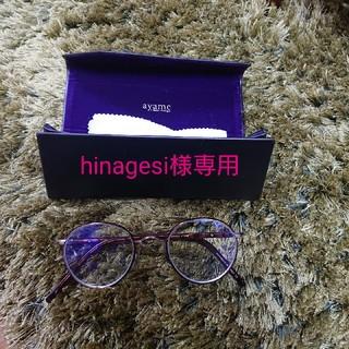 アヤメ(Ayame)のayame メガネ SIPPOU 47□22(サングラス/メガネ)
