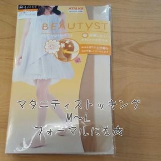 Atsugi - マタニティストッキング M〜L