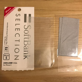 ソフトバンク(Softbank)のiPhone5保護フィルム(保護フィルム)