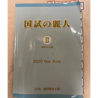 歯科衛生士 国試の麗人(語学/参考書)