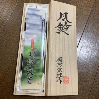五十二代  明珍宗理 風鈴(風鈴)