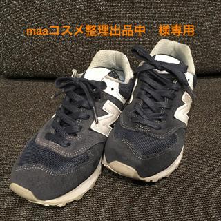 ニューバランス(New Balance)の☆ニューバランス574 紺色 ☆24cm(シューズ)